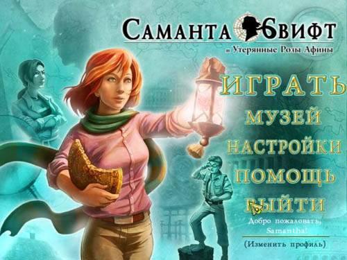 Саманта Свифт. Утерянные розы Афины - полная версия