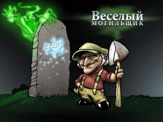 Веселый могильщик - полная версия