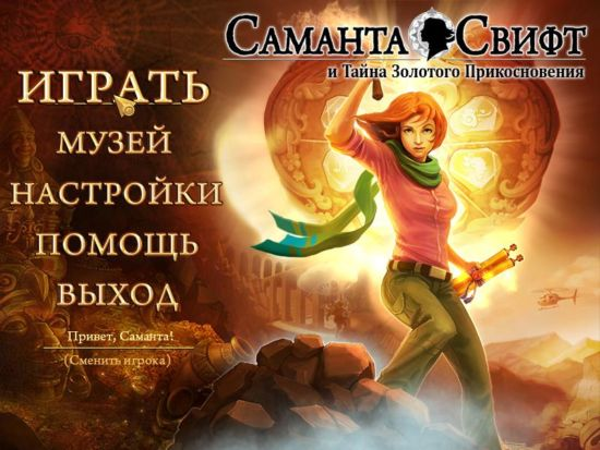 Саманта Свифт. Тайна золотого прикосновения - полная версия
