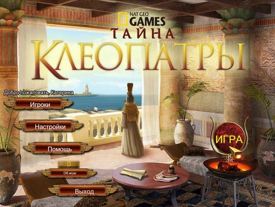 Тайна Клеопатры - полная версия