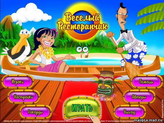 7 скриншота(ов) к игре любимый ресторанчик