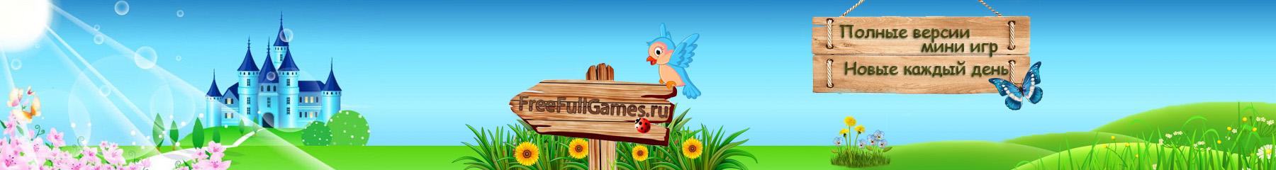 FreeFullGames.ru -полные версии игр скачать бесплатно и без регистрации