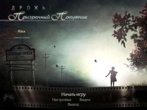 Дрожь. Призрачный попутчик (2011) - полная версия