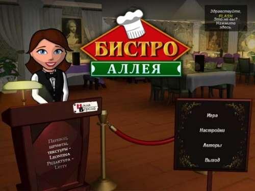 Аллея Бистро - полная версия