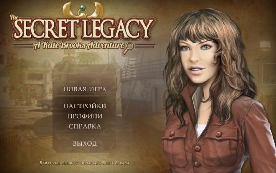 Кейт Брукс. Таинственное наследство - полная версия