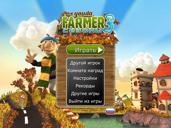 Youda Farmer 3. Сезоны - полная версия