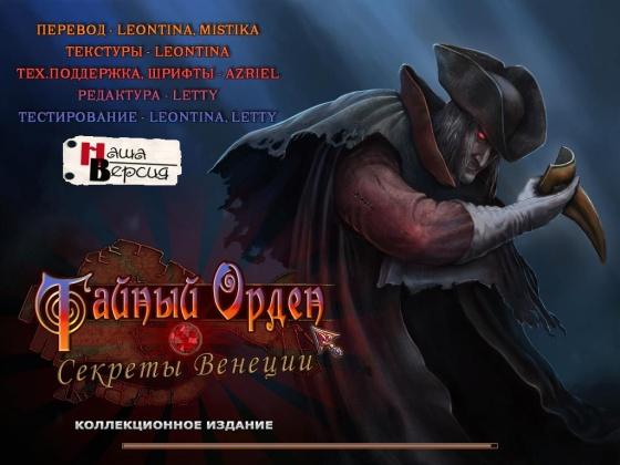 Секреты Венеции: Тайный Орден. Коллекционное издание - полная версия