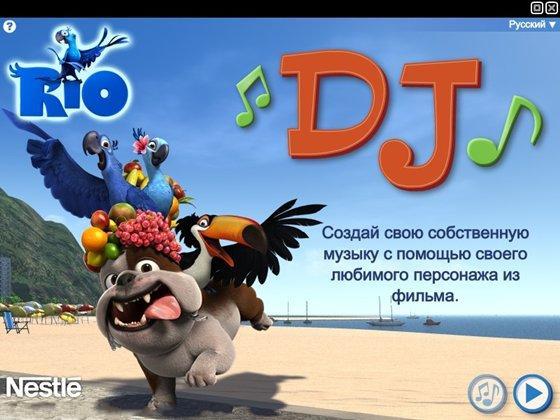 Rio DJ (Rus) - полная версия