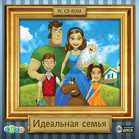 Идеальная семья - полная версия
