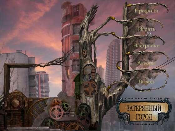 Затерянный город: Секреты отца. Эпизод первый - полная версия
