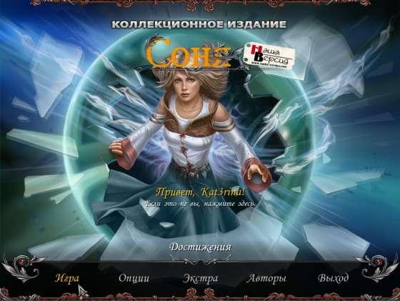 Соня – Коллекционное издание - полная версия
