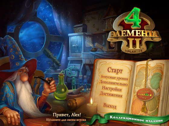 4 Элемента II. Коллекционное издание - полная версия