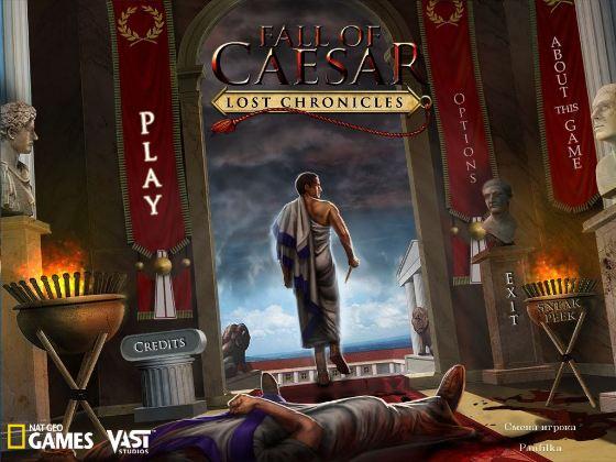 Забытые хроники: Падение Цезаря - полная версия