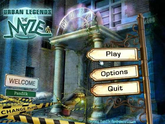 Urban Legends: The Maze (Rus) - полная русская версия