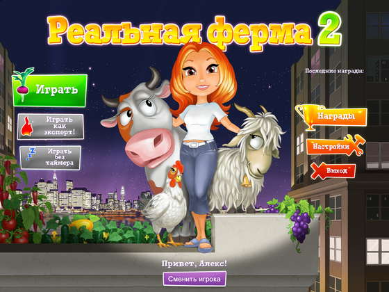 Реальная ферма 2 - полная версия