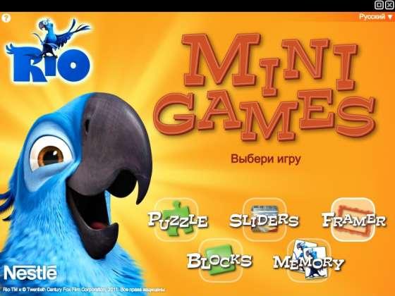 Рио: мини игры - полная версия
