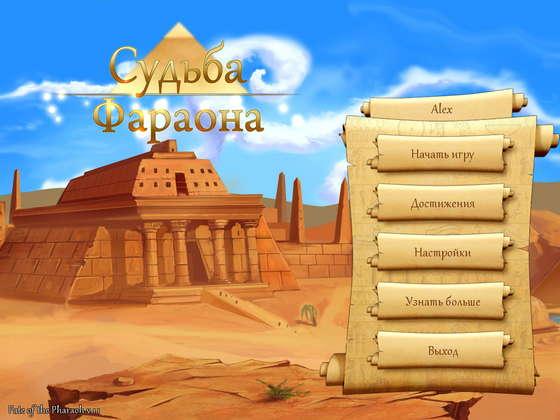 Судьба фараона - полная версия