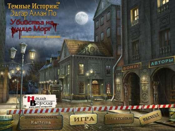 Темные истории: Эдгар Аллан По. Убийства на улице Морг. Коллекционное издание - полная версия