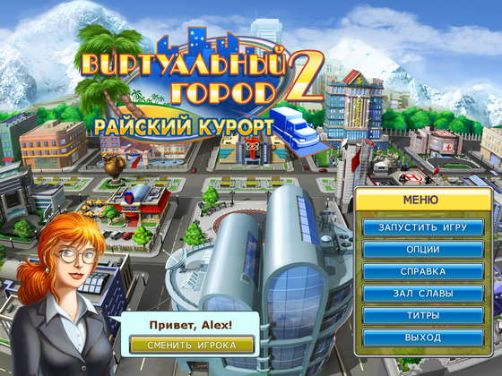 Виртуальный город 2. Райский курорт - полная версия