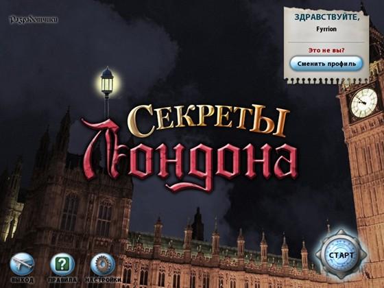 Секреты Лондона - полная версия