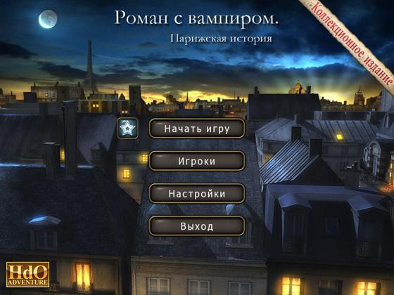 Роман с вампиром. Коллекционное издание - полная версия