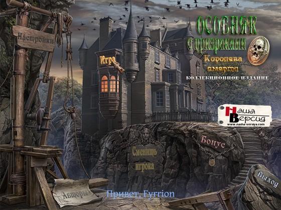 Особняк с призраками: Королева смерти. Коллекционное издание - полная версия