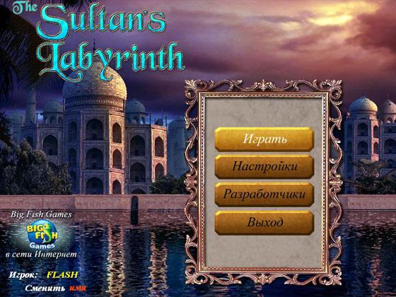 Лабиринт султана - полная версия