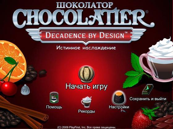 Шоколатор. Истинное наслаждение - полная версия
