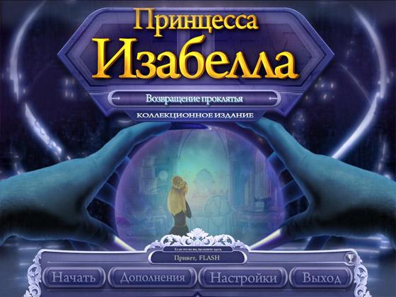 Принцесса Изабелла 2. Возвращение проклятья. Коллекционное издание - полная версия