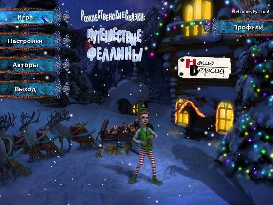 Рождественские сказки: путешествие Феллины - полная версия