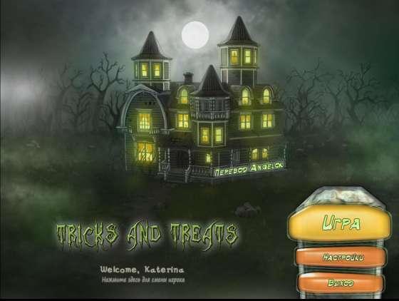 Tricks and Treats (RUS) - полная русская версия