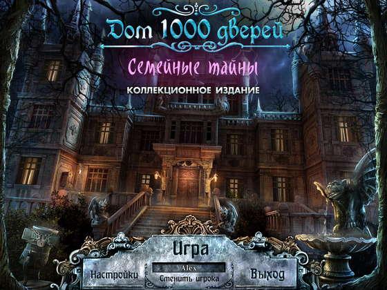 Дом 1000 дверей. Семейные тайны. Коллекционное издание - полная версия