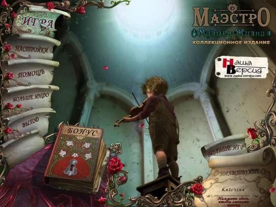 Маэстро 2: Музыка жизни. Коллекционное издание - полная версия
