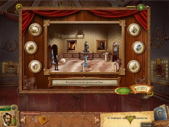 Фантастические изобретения: Латунный дом. Коллекционное издание - полная версия