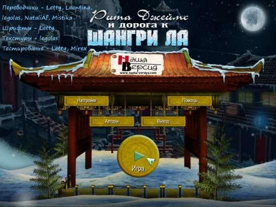 Рита Джеймс и дорога к Шангри-Ла - полная версия