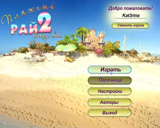 Пляжный рай 2. Вокруг света - полная версия