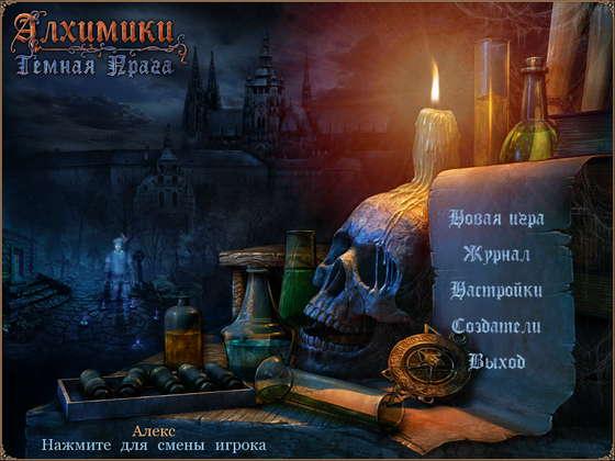 Алхимики. Темная Прага - полная версия