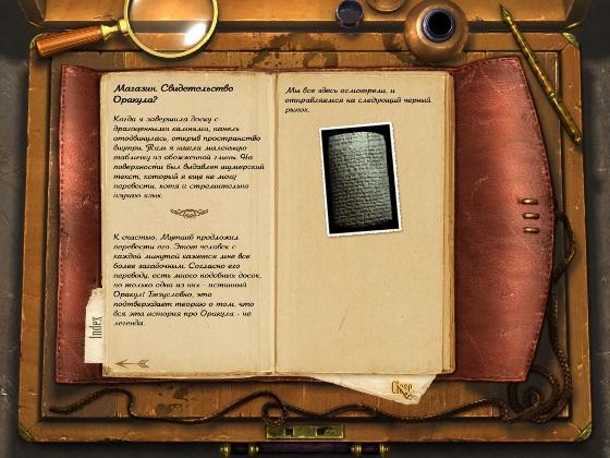 Тайны древности 4. Оракул из Ура. Коллекционное издание (2012) - полная версия