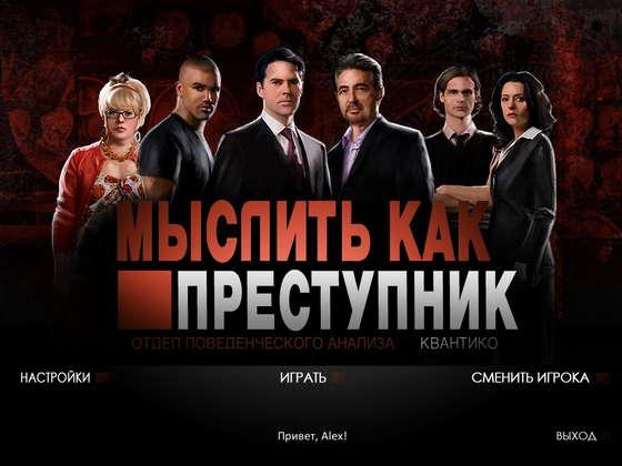 Мыслить как преступник (2012) - полная версия