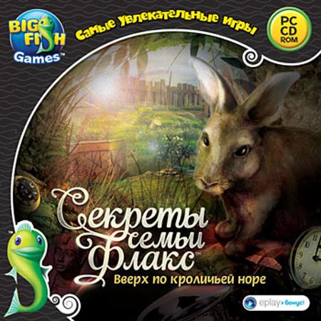 Секреты семьи Флакс 2. Вверх по кроличьей норе (2012) - полная версия