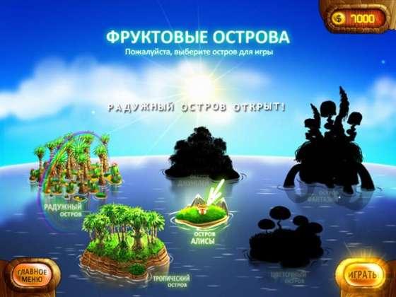 Фруктовые острова (2008) - полная версия