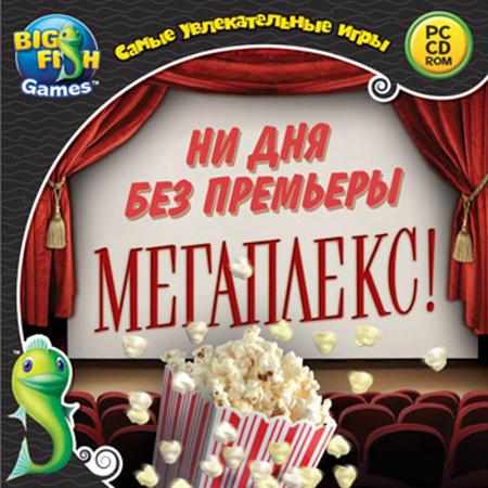 Мегаплекс! Ни дня без премьеры (2012) - полная версия