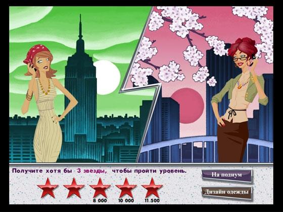 Модный показ 3. Мировое турне (2012) - полная версия