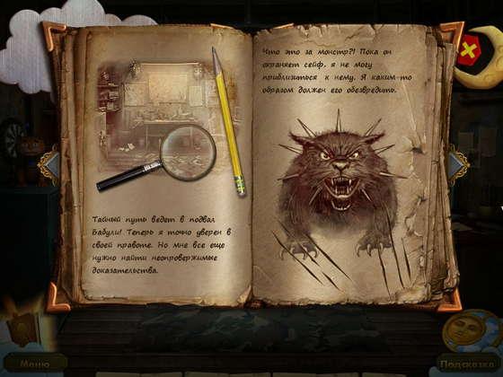 Сказки на ночь. Утраченные мечты (2012) - полная версия