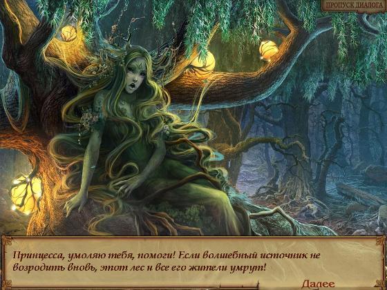 Тайны духов. Песнь Феникса. Коллекционное издание (2012) - полная версия