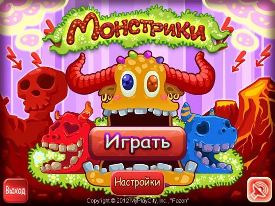 Монстрики (2012) - полная версия