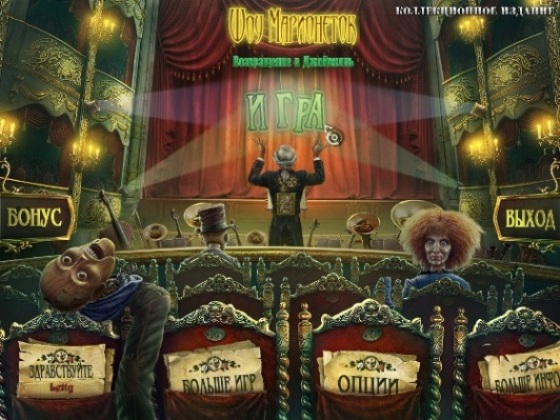 Шоу марионеток. Возвращение в Джойвилль. Коллекционное издание (2012) - полная версия