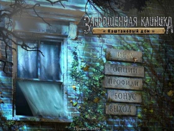 """Заброшенная клиника """"Каштановый дом"""" (2012) - полная версия"""