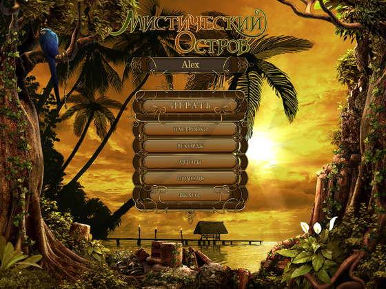 Мистический остров (2012) - полная версия