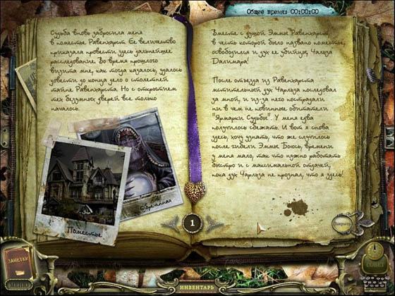 За семью печатями. Возвращение в Равенхарст (2012) - полная версия